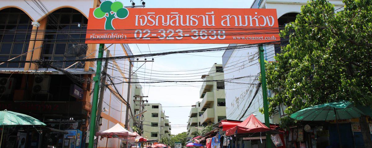 Charoensinthani Sam Huaeng
