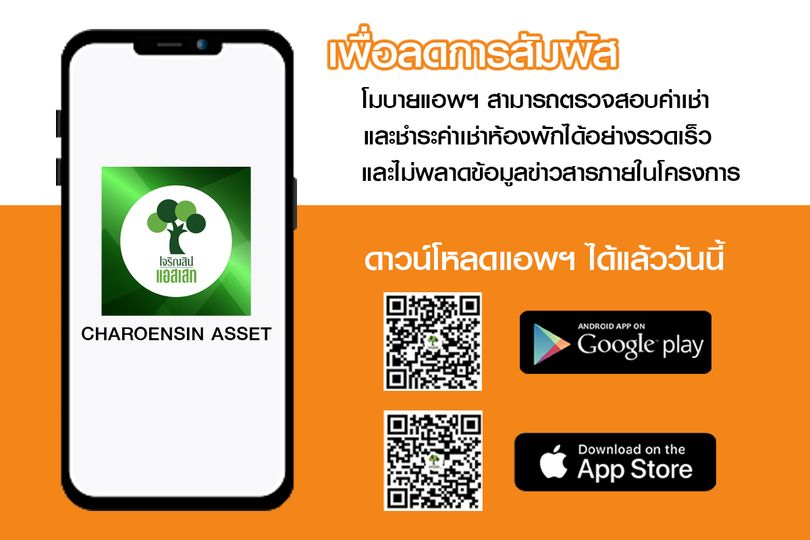 Mobile Application Charoensin Asset