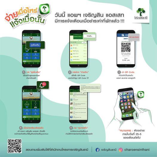 เจริญสินแอสเสท mobile application