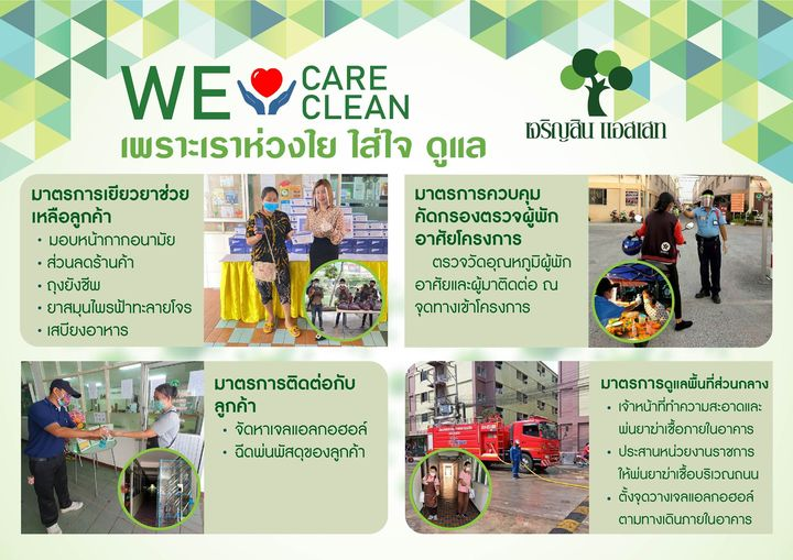 WE CARE ❤️ WE CLEAN เพราะเราห่วงใย ใส่ใจ ดูแลลูกค้า