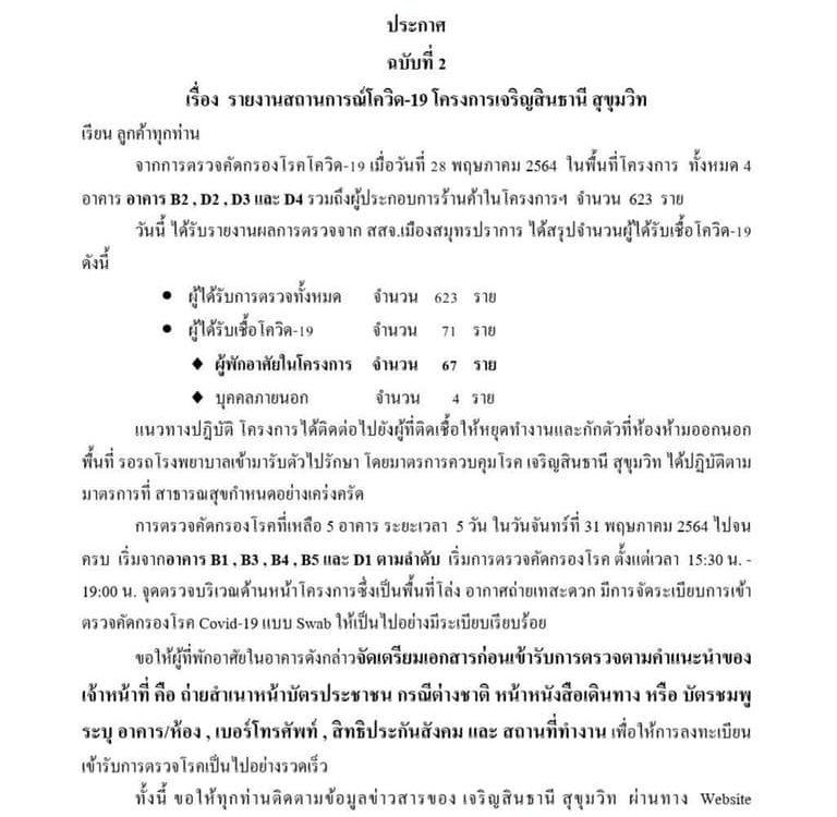 ประกาศ ฉบับที่ 2 เรื่อง รายงานสถานการณ์โควิด-19 โครงการเจริญสินธานี สุขุมวิท