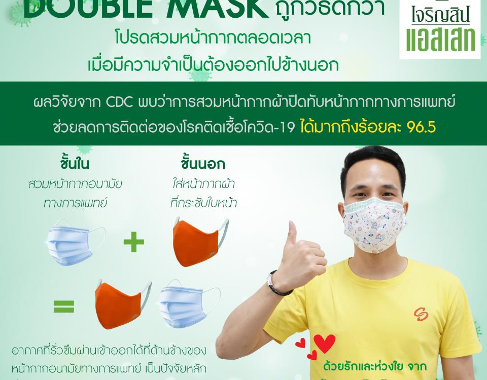 สวมหน้ากากสองชั้น (Double Mask)