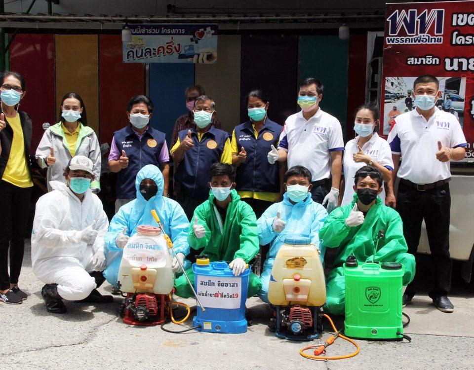 ขอบคุณมูลนิธิยังตรง ทีมงานพรรคเพื่อไทย เขต1 สมุทรปราการ สำหรับการฉีดพ่นฆ่าเชื้อไวรัสโคโรน่า