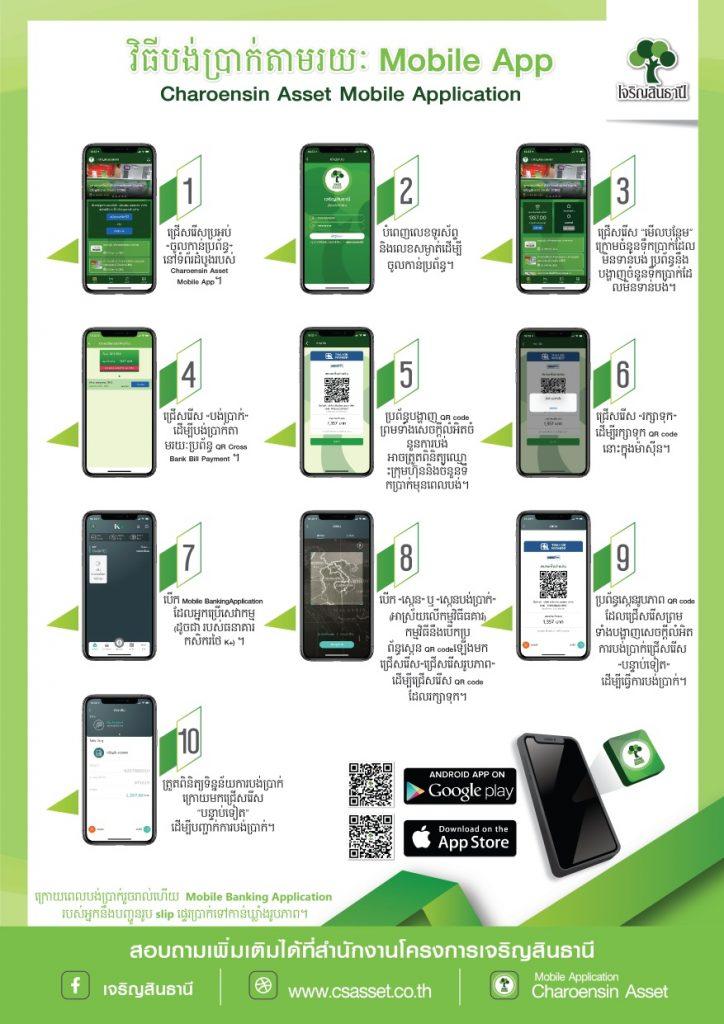 วิธีการชำระเงินผ่าน Charoensin Asset Mobile Application