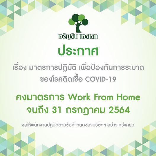 เจริญสิน แอสเสท และบริษัทย่อย คงมาตรการ Work From Home
