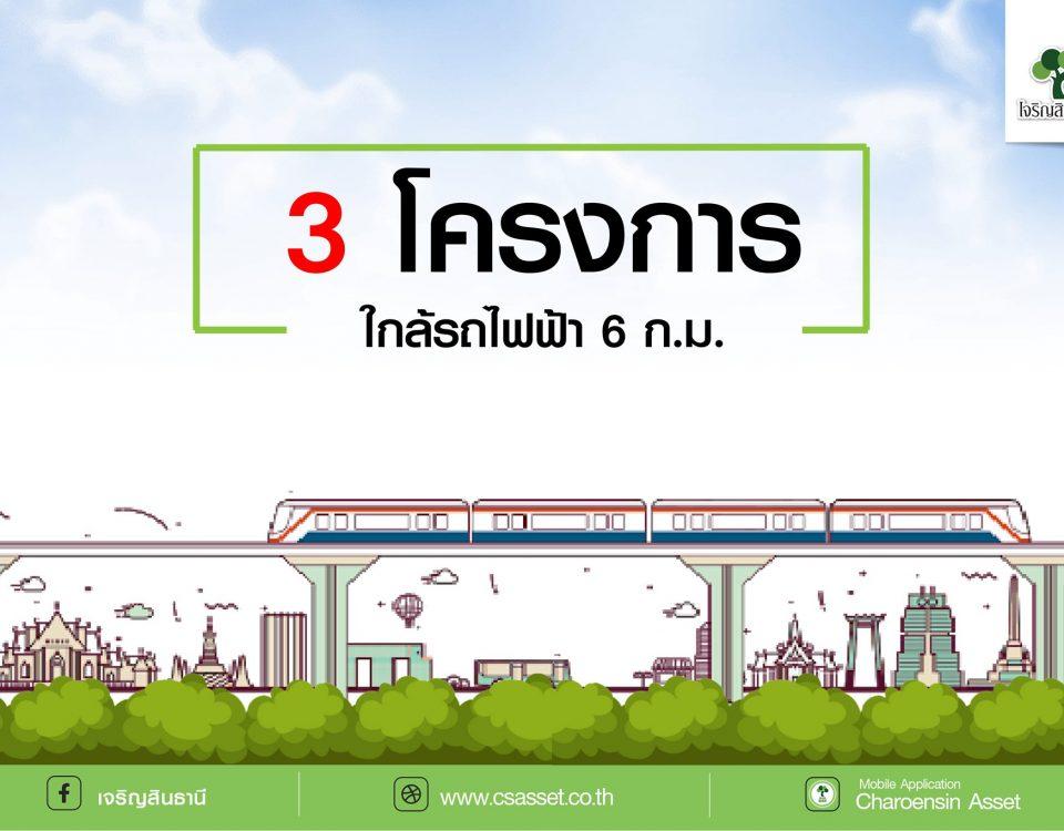 3 โครงการใกล้รถไฟฟ้า